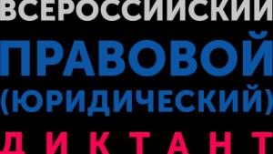 Правовой диктант можно написать до 10 декабря