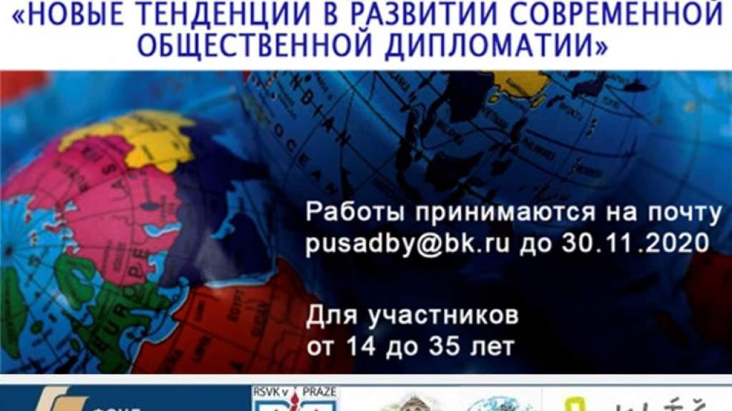 Словацкие студенты победили в международных конкурсах по общественной дипломатии и истории России