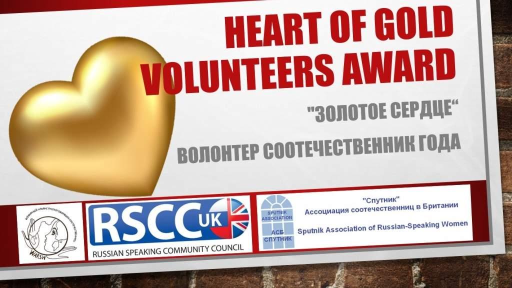 «Золотое сердце»: соотечественники учредили премию для волонтёров