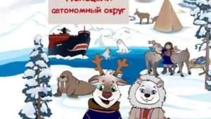 Детям соотечественников-переселенцев расскажут о Ямале