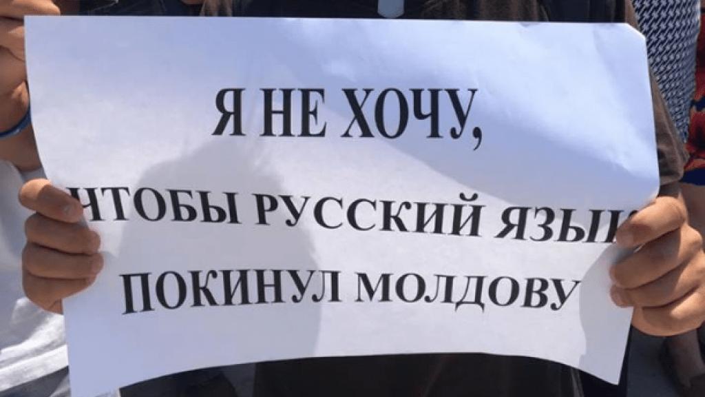 Митинги в поддержку русского языка прошли в Молдавии