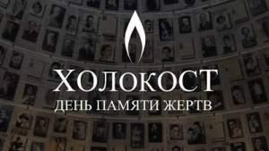 Молодые соотечественники в Израиле проведут конференцию ко Дню памяти жертв Холокоста