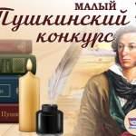 Русистов Монголии приглашают на Малый Пушкинский конкурс