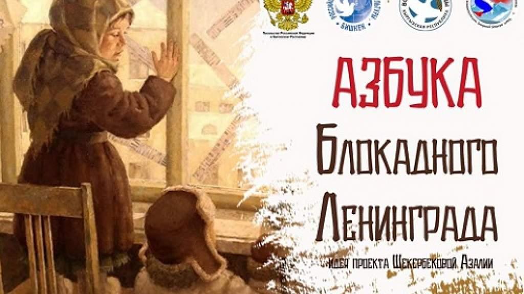 Серия встреч «Азбука блокадного Ленинграда» проходит в Киргизии