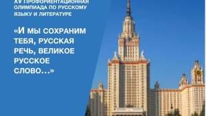 Школьников Казахстана приглашают на олимпиаду по русскому языку