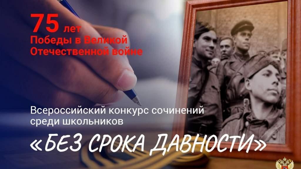 Школьников России и Белоруссии приглашают на конкурс сочинений «Без срока давности»