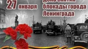 Телеконференция к 77-ой годовщине освобождения Ленинграда от блокады соберет ветеранов из разных стран