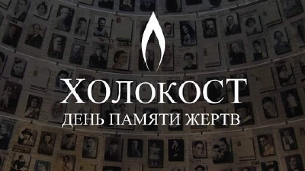 В Израиле пройдет конференция, посвященная памяти жертв Холокоста