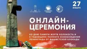 В Великобритании почтят память жертв Холокоста и героев Ленинграда