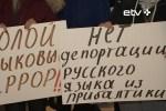 Спор о закрытии русской школы в Кейла: жалобу родителей отклонил и окружной суд