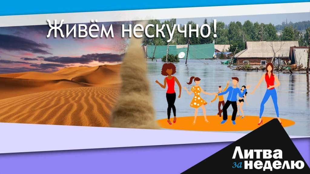 Карантин продлён, дышим песком из Сахары, ждём потопа: Литва за неделю