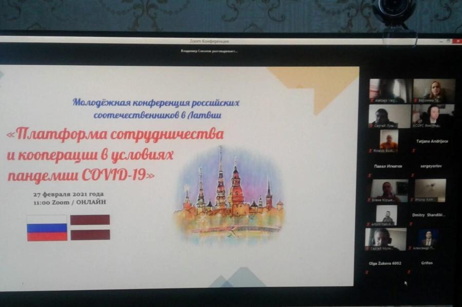 В Латвии создан Молодежный совет российских соотечественников (резолюция)
