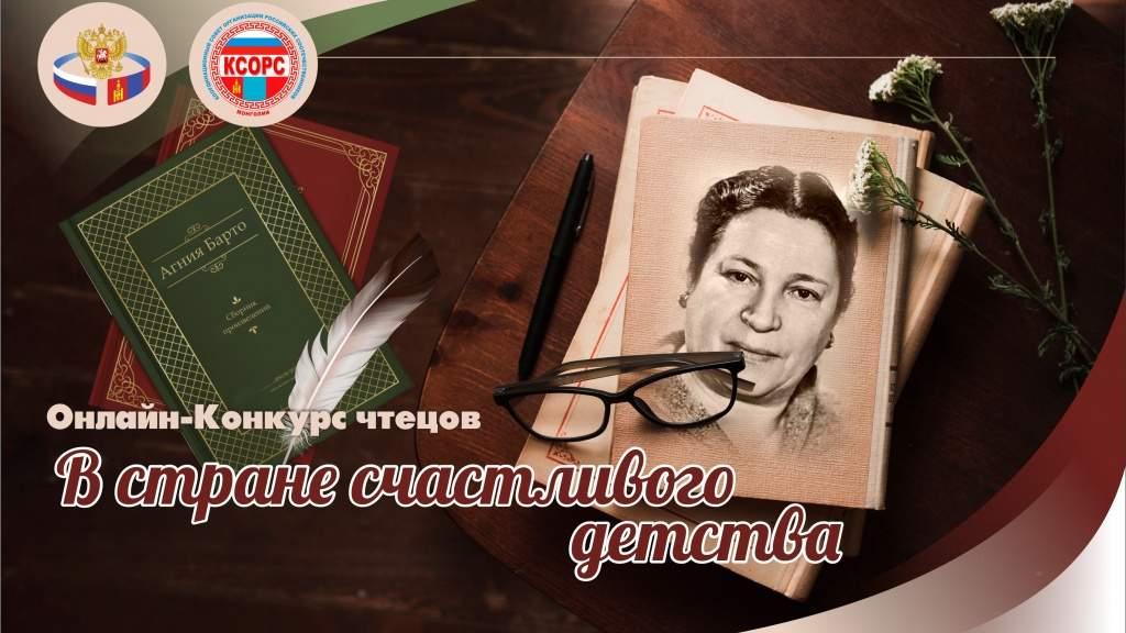 Монгольские дети прочтут стихи Агнии Барто