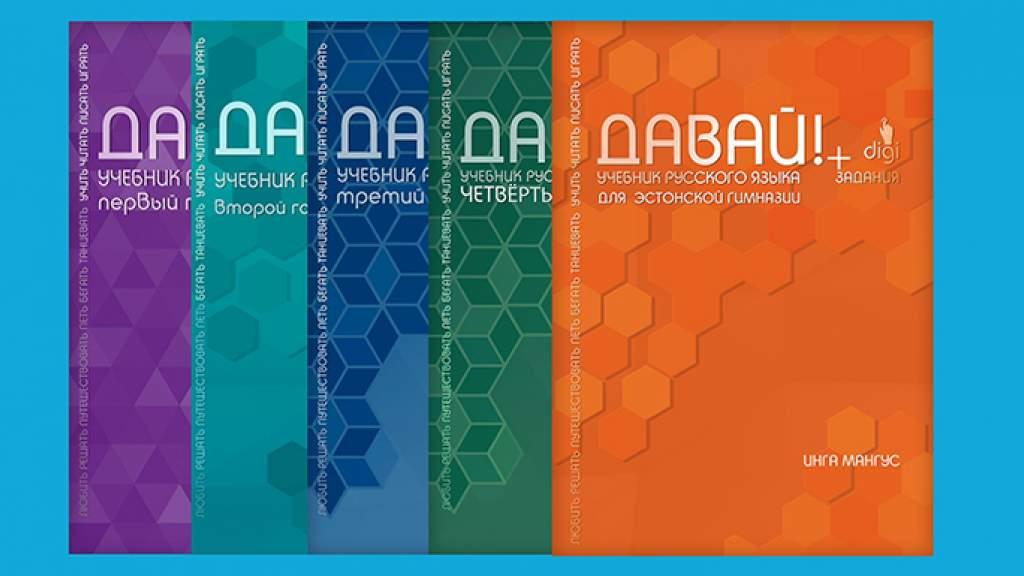 Преподаватель РКИ из Эстонии провела цикл вебинаров для учителей русского языка