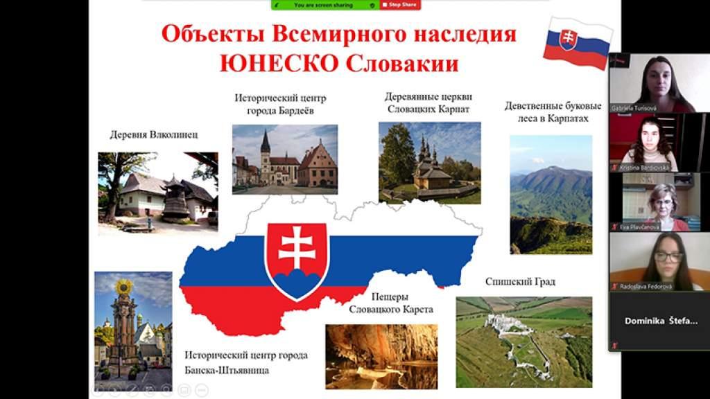 «Рассказываем о Словакии по-русски»: в Прешове провели онлайн-занятие