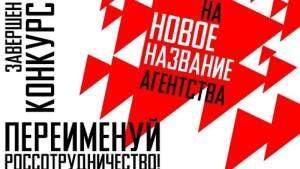 «Русский Дом» - новое название Россотрудничества