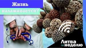 Угроза от России и Китая, коррупция в медицине и одежда даром: Литва за неделю