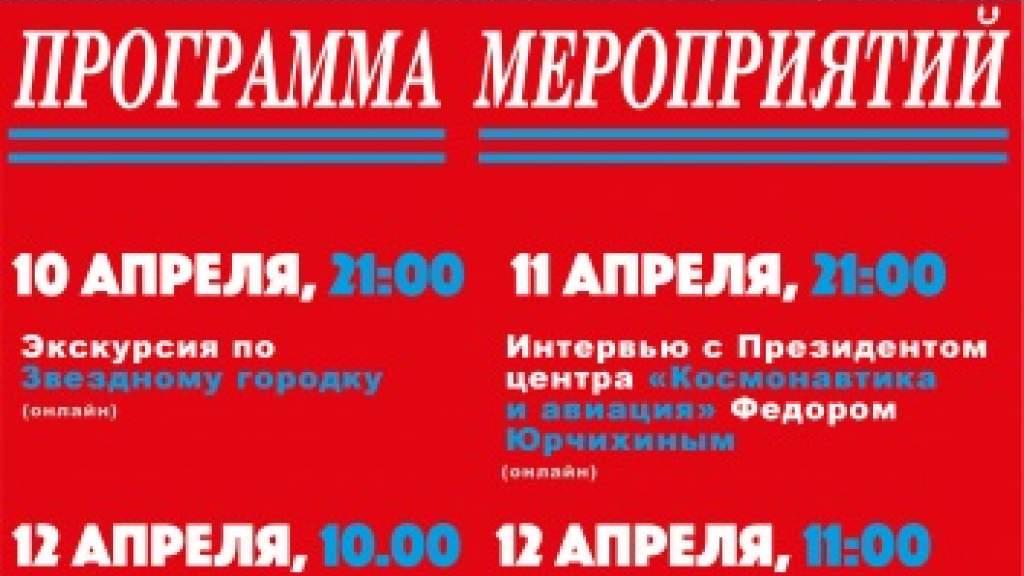 Дом Москвы в Ереване проведет мероприятия ко Дню космонавтики