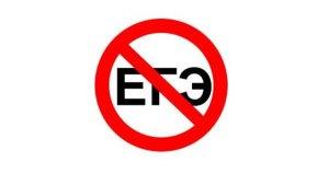 Российские объединённые социалисты из «Справедливой России – За правду» предлагают ликвидировать ЕГЭ
