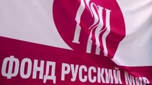 Президент РФ подписал указ о руководящих органах фонда «Русский мир»