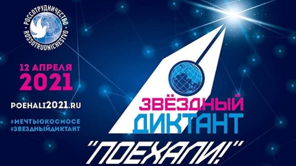 Звездный диктант «Поехали!» пройдет 12 апреля