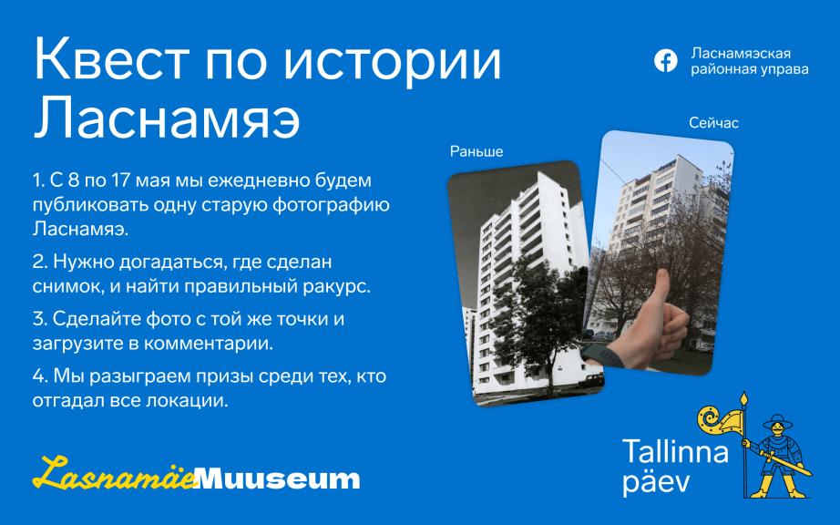 Ласнамяэ отметит День Таллина увлекательной игрой по ориентированию