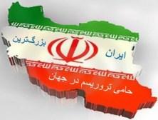 ایران بزرگترین حامی تروریسم در جهان