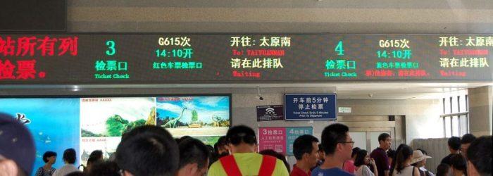 Anzeigetafel im Warteraum in Peking. Es wird der Zug angezeigt, mit dem ich nach Taiyuan gefahren bin.