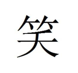 Chinesisch Lächeln