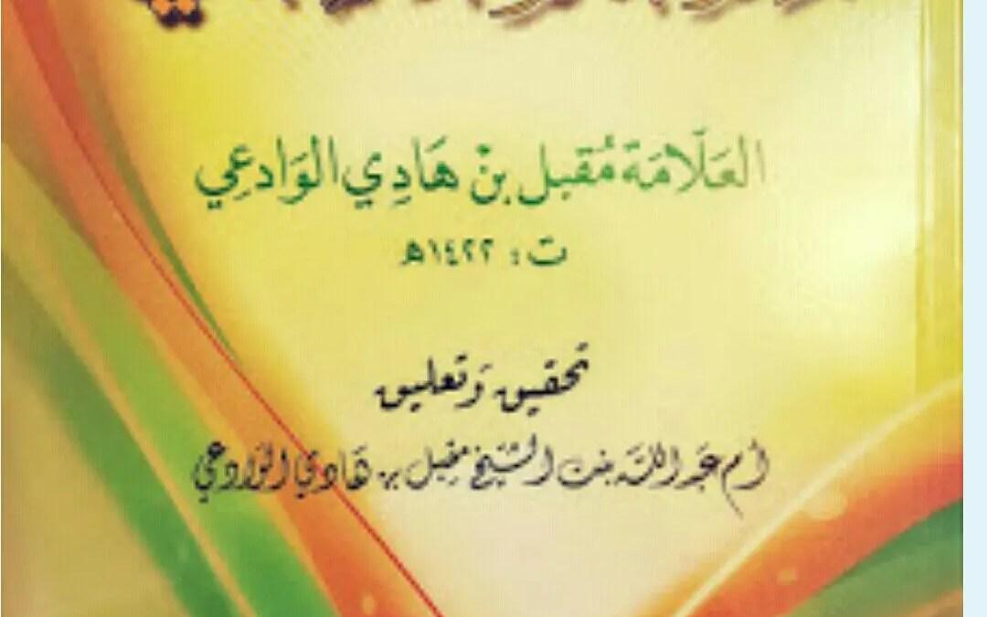درس صفة الصلاة للعلامة مقبل بن هادي الوادعي