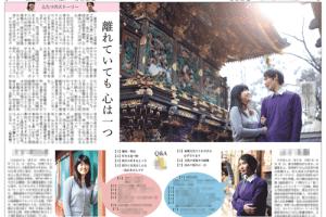 2015年1月制作の結婚新聞、中面見開き