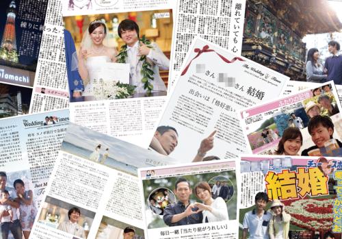 今まで制作した結婚新聞の数々