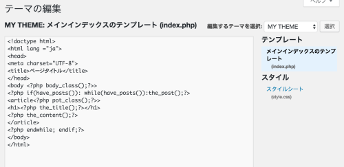 index.phpをテーマエディターで編集