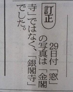 2016年末の日経新聞の訂正