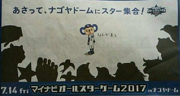 中日スポーツに掲載されたドアラのオールスター広告