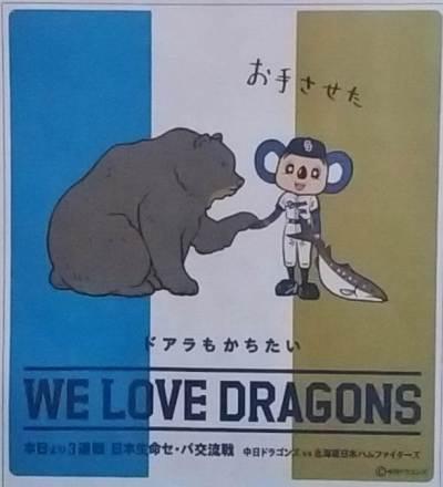 クマを手なづけて勝ち誇るドアラ広告