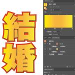 黄色い塗りをグラデーションに変えることでよりゴージャスさを出すことができる
