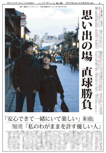 2013年3月に制作した一般紙風の結婚新聞(裏面)