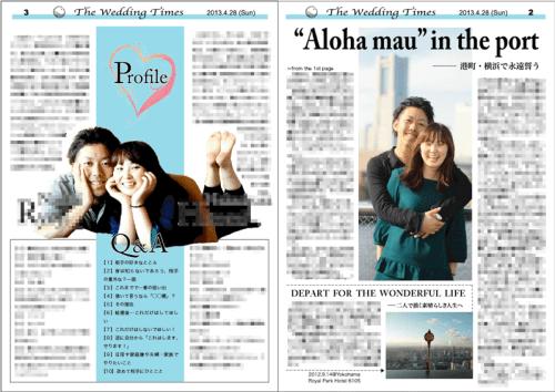 2013年4月に制作した英字新聞風の結婚新聞(裏面)