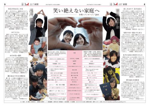 2015年1月に制作した一般紙風の結婚新聞(裏面)