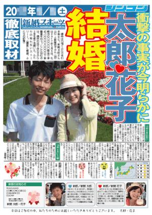 スポーツ新聞風結婚新聞レイアウト(Aパターン)