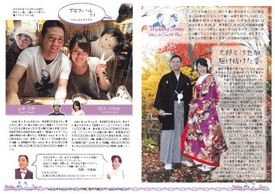 2017年2月に制作した結婚新聞。和柄のイメージを強く意識した一枚