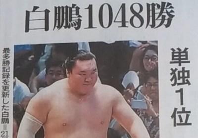 2017年名古屋場所で歴代1位となる通算1048勝を達成した際の紙面