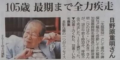 日野原重明さんの訃報を知らせる朝日新聞の一面
