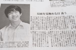 新聞の日に掲載された藤井聡太4段の記事(朝日新聞より)