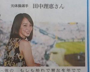 元体操選手の田中理恵さん。場内を背景に振り向くようにポージングしている(写真はいずれも朝日新聞)