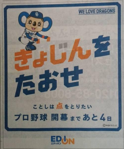2018年3月26日付の中日新聞に掲載されたドアラ広告