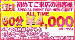 新橋いちゃキャバ・JK制服キャバクラ【ハイスクールbanana】 HPクーポンチケット