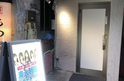 新橋いちゃキャバ・JK制服キャバクラ【ハイスクールbanana】 店前の立て看板