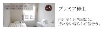プレミア柿生 白い美しい部屋には、持たない暮らしが似合う。